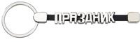 Брелок-конструктор «От А до Я», 8 букв