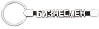 Брелок-конструктор «От А до Я», 9 букв